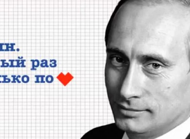 The caption at the end of both campaign ads reads: 'Putin. First time only for love'.
