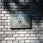 Some public toilets in Beijing are given a star rating. The ratings were brought in in preparation for the 2008 Olympics.   Image: RachelKSO via Flickr
