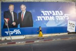 An election campaign billboard for the Likud party.